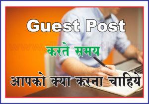 Guest Post kya hai