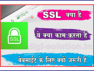 SSL kya hai