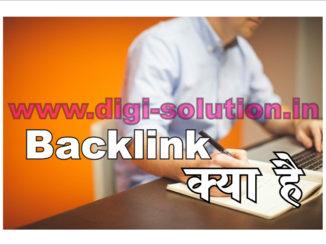 backlink kay hai