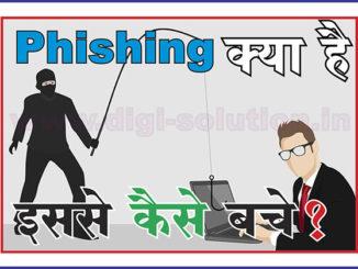 Phishing kya hai